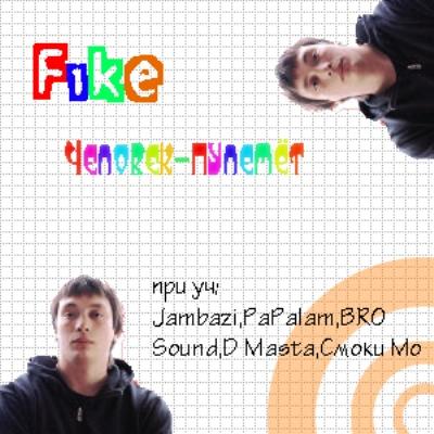 Минуса fike official group vk